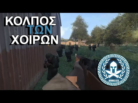 Greek ArmA Community - Bay of Pigs invasion alt-history