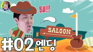 제작자 인성에ㄷㄷ 퉤퉤! - 왓더골프 엔딩 - 겜브링(…