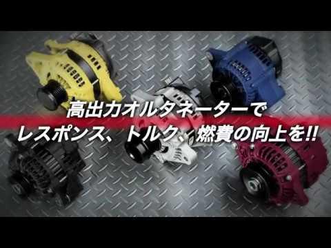 「高出力オルタネーター」~モトレージ