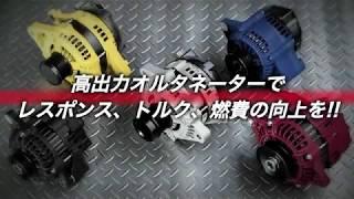 「高出力オルタネーター」〜モトレージ