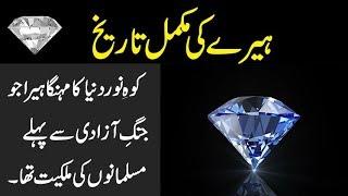 History Of Diamonds In Urdu/Hindu