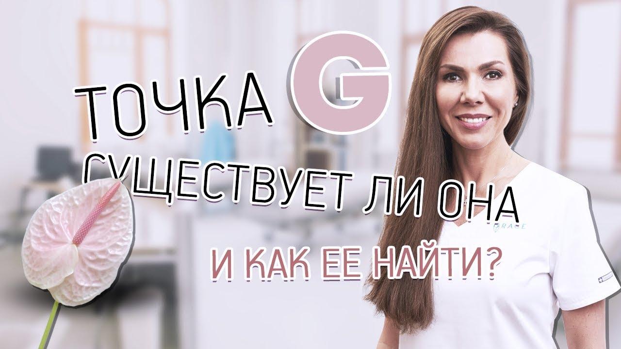 Татьяна Шевчук: как найти точку G? - YouTube