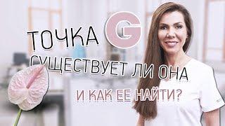 Татьяна Шевчук: как найти точку G?