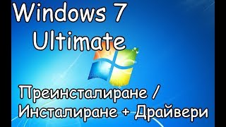 Как да Преинсталираме/Инсталираме Windows 7 + Инсталиране на Драйвери