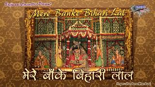 मेरे बाँके बिहारी लाल | वृन्दावन बिहारी लाल जी का मन मोहक भजन | Mere Banke Bihari Lal