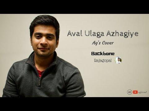 Aval Ulaga Azhagiye | HD Cover | Aathreya & Rajagopal | Harris Jeyaraj