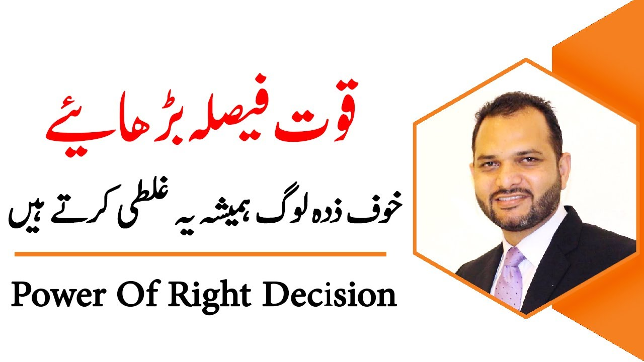 Right Time for Good Decision   Abid Iqbal Kheri
