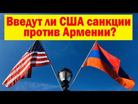 Введут ли США санкции против Армении?