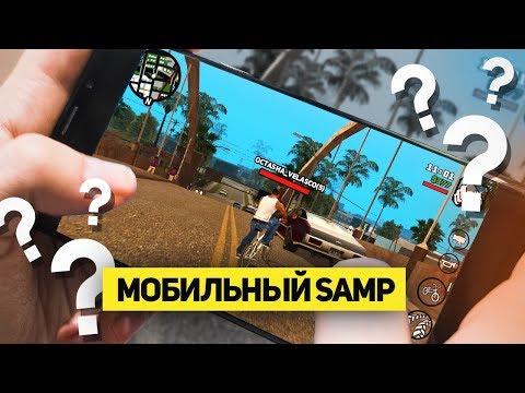GTA SAMP НА ТЕЛЕФОН, АНДРОИД САМП ! Как поиграть в SAMP на телефоне? Где скачать Андроид самп?