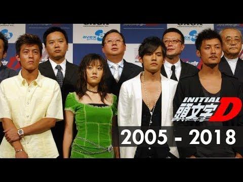 香港经典电影: 头文字D 全体演员 【2005 vs 2018】