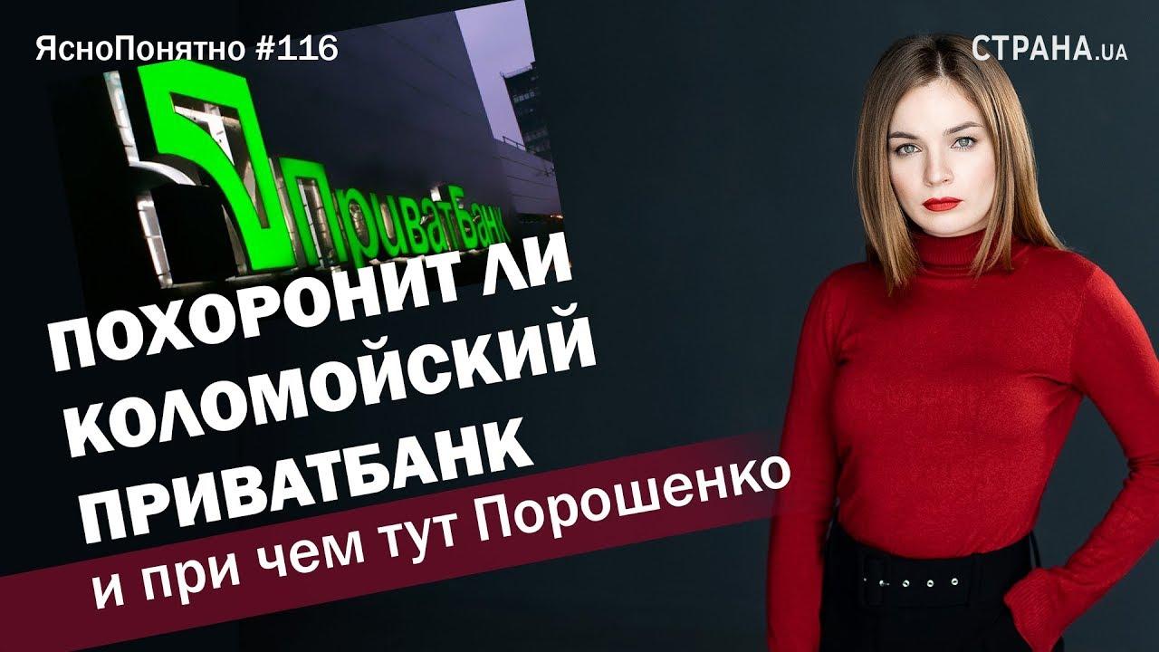 Похоронит ли Коломойский Приватбанк и при чем тут Порошенко   ЯсноПонятно #116 by Олеся Медведева