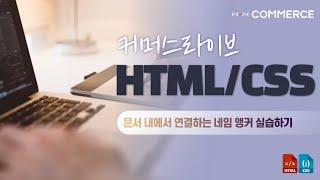 고도라이브 : HTML/CSS 문서 내에서 연결하는 네…