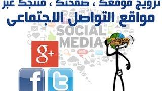 ترويج واشهار موقعك ، صفحتك ، منتجك عبر مواقع التواصل الاجتماعى   Social Media Marketing