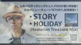 "FOO [風] ""STORY"" CM"