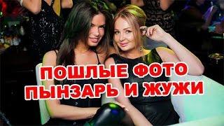Пошлые фото Дарьи Пынзарь и Кати Жужи! Последние новости дома 2 (эфир за 16 августа, день 4481)