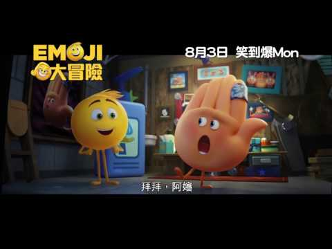 Emoji大冒險 (2D 英語版)電影預告