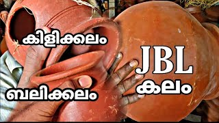 ബലിക്കലം മുതൽ JBL കലം വരെ..! | mud pot | clay plates | mudpot vessels | kollam | You map traveller