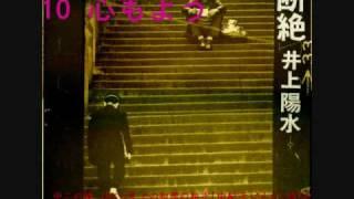 井上陽水ライブ in NHKホール 1982/3/7 もう何百回聴いたか分かりま...