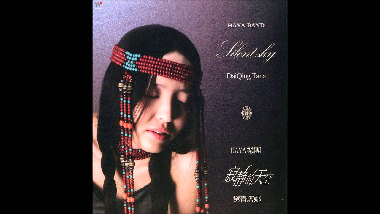 代青塔娜 & HAYA樂團 - 往日時光 (Passed Time) - YouTube