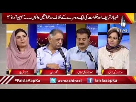 Shehbaz Sharif London Ja Rahe Hain?| Faisla Aap Ka with Asma Shirazi | 2 June 2021 | Aaj News