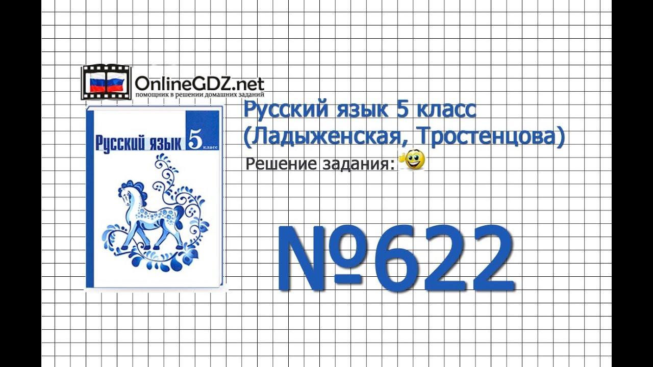 Решение задачи 622 5 класс