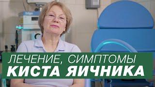 Симптомы кисты яичника Кисты яичника у женщин Лечение кисты яичника