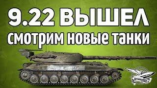 Стрим - 9.22 ВЫШЕЛ - Смотрим новые танки