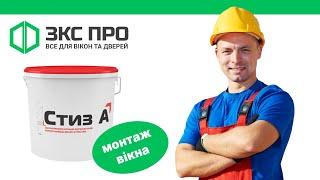 Паропроницаемый герметик СТИЗ-А(Монтаж окна с использованием паропроницаемого герметика СТИЗ-А. www.zkspro.com.ua/chemistry/dstu/f/filterB=125 (095) 578-44-29., 2016-03-09T20:39:42.000Z)