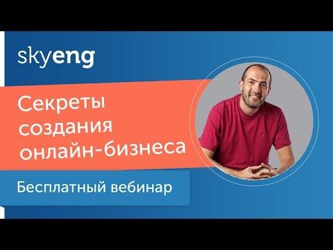Вебинар «Секреты создания онлайн-бизнеса на примере Skyeng»