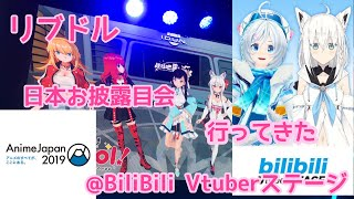 【AnimeJapan'19】BiliBili Vtuberステージでリブドル見てきた!【Vtuber】