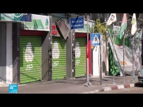 إضراب عام في غزة احتجاجا على مؤتمر البحرين الاقتصادي  - نشر قبل 2 ساعة