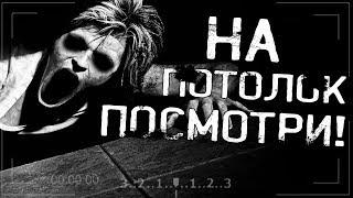 Страшные истории на ночь - НА ПОТОЛОК ПОСМОТРИ!