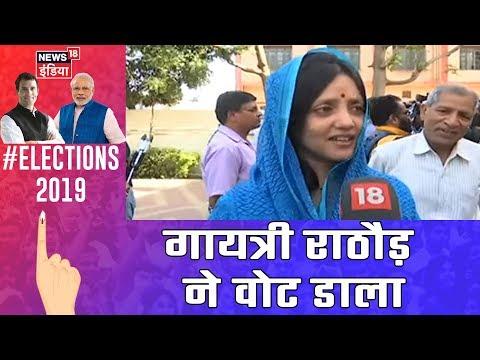 """Rajyavardhan Singh Rathore की पत्नी Gayatri Rathore ने किया मतदान, कहा """"देश के भविष्य का चुनाव"""""""