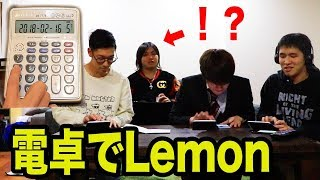 【Prank】If the partner start playing Gennshi Yonezu's song(Lemon) with calculator