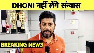 Big Breaking: MS Dhoni नहीं लेंगे Retirement, उनके Manager ने किया इस बात का खुलासा