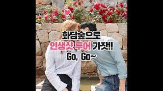 [랜선 화담숲] 서울 근교 데이트 코스 화담숲으로 인생…