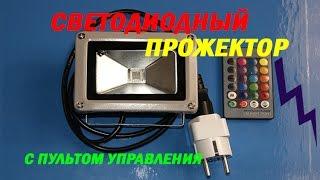 Посылки из Китая. Прожектор светодиодный с пультом.(, 2017-01-12T15:26:27.000Z)