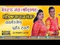 HARJIT SIDHU & PARVEEN DARDI new PUNJABI DUETS ਦੋਗਾਣੇਂ Full Show @ BOREWAL KANG MELA (Amritsar) 2018