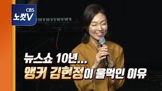 신촌에 간 김현정...뉴스쇼 10주년 공개방송 뒷얘기