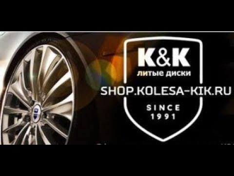 Производство литых дисков K&K Сделано в Красноярске