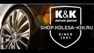 Производство литых дисков K&K