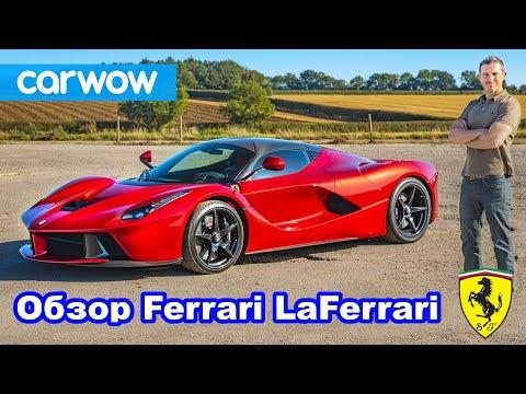 Обзор Ferrari LaFerrari – лучший суперкар всех времён?