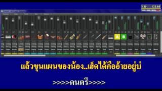 ขุนช้างฮ้างฮัก - บอย พนมไพร Cover Midi Karaoke