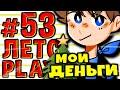 Lp. #Пробуждение #53 ЗОЛОТАЯ КУРИЦА (VIP) • Майнкрафт
