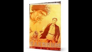 Бакинцы - революционный фильм 1938