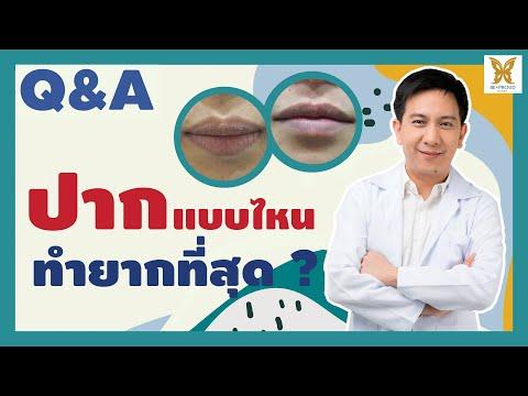 Q&A EP.12 :ปากคุณเป็นแบบไหน  💋 ปากแบบไหนทำยากที่สุด ?