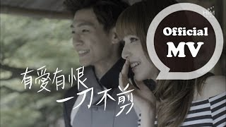 Repeat youtube video 炎亞綸 Aaron Yan [一刀不剪 No Cut] Official MV HD