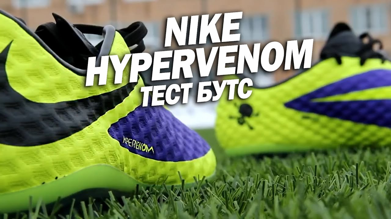 Nike Launch The Hypervenom 3 Raised on Concrete