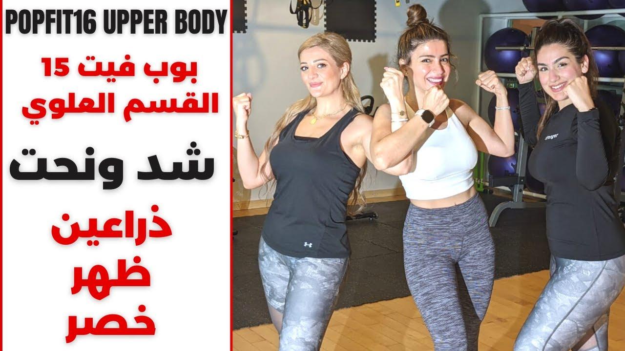 حرق  الدهون القسم العلوي | جسم المثلث المقلوب |نحت الذراعين والظهر والخصر | POPFIT16 UPPER BODY