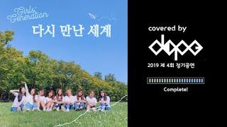 [서울대 치의학과 DOPE] 다시 만난 세계(Into The New World) - 소녀시대 (GIRLS&#…